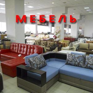Магазины мебели Локни