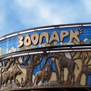 Зоопарки Локни